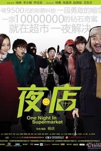 One Night in Supermarket (2009)