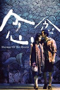 Murmur of the Hearts (2015)