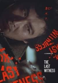 Last Witness (1980)