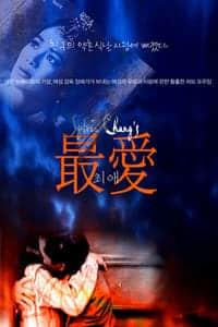 Zui ai (1986)