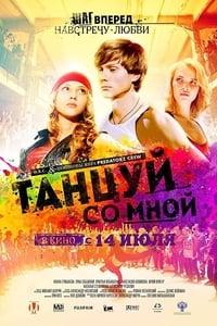 Tantsuy so mnoy (2016)