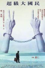Nonton Film Super Citizen Ko (1995) Subtitle Indonesia Streaming Movie Download