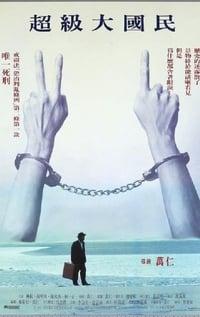 Super Citizen Ko (1995)