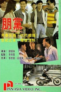 Peng dang (1990)