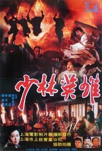 Shaolin Avengers (1994)