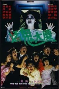 Operation Pink Squad II (1989)