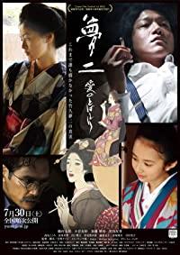 Yumeji, Ai no tobashiri (2015)
