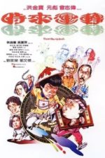 Nonton Film Those Merry Souls (1985) Subtitle Indonesia Streaming Movie Download