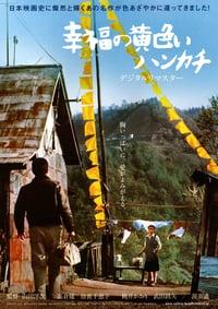 The Yellow Handkerchief (1977)