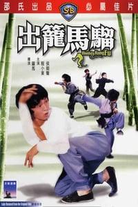 Monkey Kung Fu (1979)