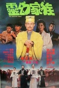 The Ultimate Vampire (1991)