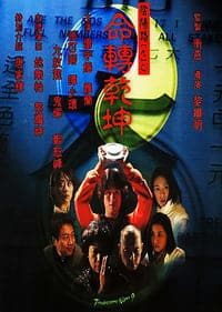Troublesome Night 9 (2001)