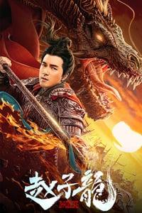 Zhao Zilong, God of War (2020)