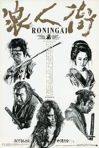Ronin-gai (1990)