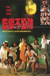 Jail House Eros (1989)