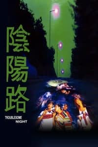 Troublesome Night (1997)