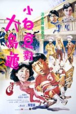 Nonton Film Paper Marriage (1988) Subtitle Indonesia Streaming Movie Download