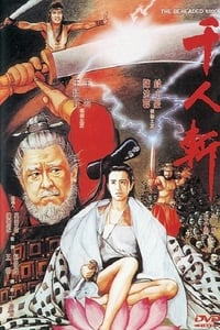 The Beheaded 1000 (1991)
