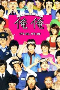 It's Me It's Me (2013)