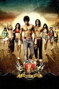 FB: Fighting Beat (2007)