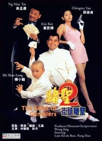 Nonton Film The Saint of Gamblers (1995) Subtitle Indonesia Streaming Movie Download