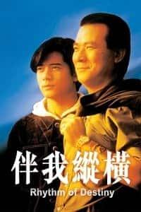 Rhythm of Destiny (1992)