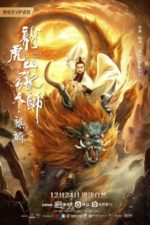 Nonton Film Taoist Master : Kylin (2020) Subtitle Indonesia Streaming Movie Download