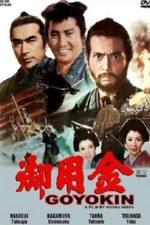 Nonton Film Goyokin (1969) Subtitle Indonesia Streaming Movie Download