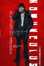 Nonton Film Homunculus (2021) Subtitle Indonesia Streaming Movie Download