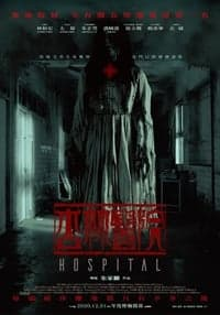 Hospital (2020)