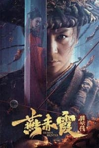 Demon Hunter Yan Chixia (2021)