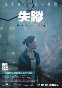 Missing (2019)