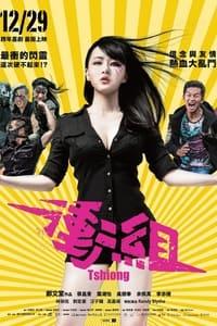 Tshiong (2017)