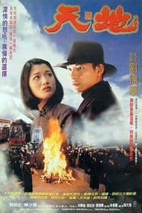 Heaven and Earth (1994)