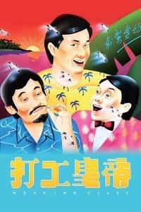 Working Class (1985)