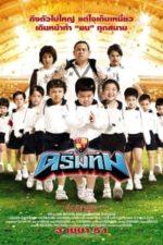 Nonton Film Dream Team (2008) Subtitle Indonesia Streaming Movie Download