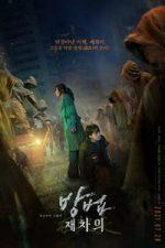 Nonton Film The Cursed: Dead Man's Prey (2021) Subtitle Indonesia Streaming Movie Download