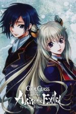 Nonton Film Code Geass: Akito the Exiled 5: To Beloved Ones (2016) Subtitle Indonesia Streaming Movie Download