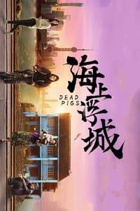 Dead Pigs (2018)