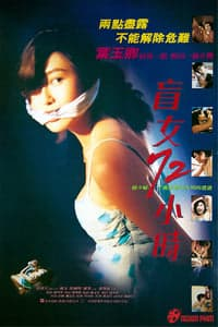 Nonton Film 3 Days of a Blind Girl (1993) Subtitle Indonesia Streaming Movie Download