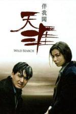 Nonton Film Wild Search (1989) Subtitle Indonesia Streaming Movie Download