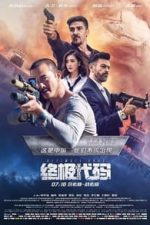 Nonton Film Ultimate Code (2021) Subtitle Indonesia Streaming Movie Download