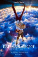 Nonton Film Patema Inverted (2013) Subtitle Indonesia Streaming Movie Download
