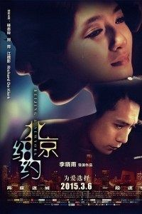 Nonton Film Beijing, New York (2015) Subtitle Indonesia Streaming Movie Download