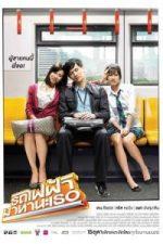 Nonton Film Bangkok Traffic (Love) Story (2009) Subtitle Indonesia Streaming Movie Download