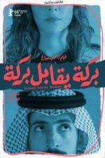 Nonton Film Barakah yoqabil Barakah (2016) Subtitle Indonesia Streaming Movie Download