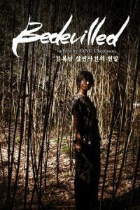 Nonton Film Bedevilled (2010) Subtitle Indonesia Streaming Movie Download
