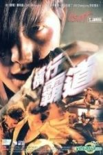 Nonton Film Biteu (1997) Subtitle Indonesia Streaming Movie Download
