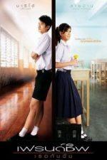 Nonton Film Friendship: Theu kap chan (2008) Subtitle Indonesia Streaming Movie Download