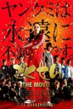 Nonton Film Gokusen: The Movie (2009) Subtitle Indonesia Streaming Movie Download
